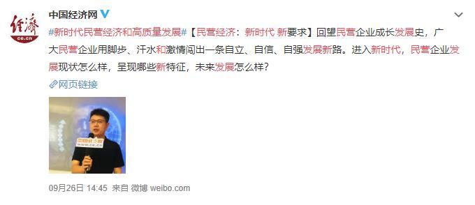 09261445中国经济网.jpg