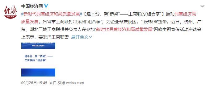 09261545中国经济网.jpg