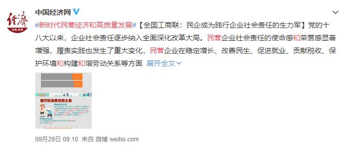 09290910中国经济网.png