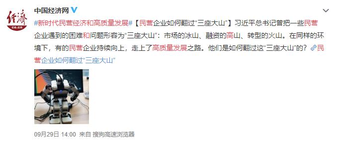 09291400中国经济网.png