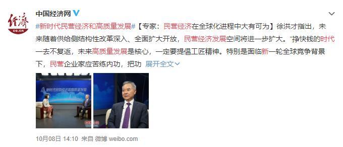10081410中国经济网.jpg