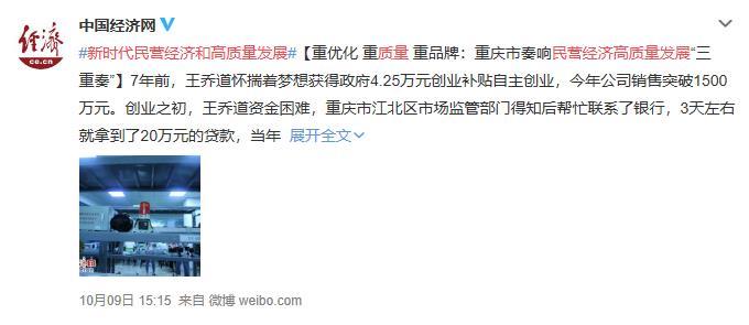 10091515中国经济网.jpg