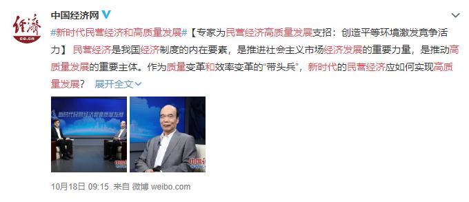 10180915中国经济网.jpg