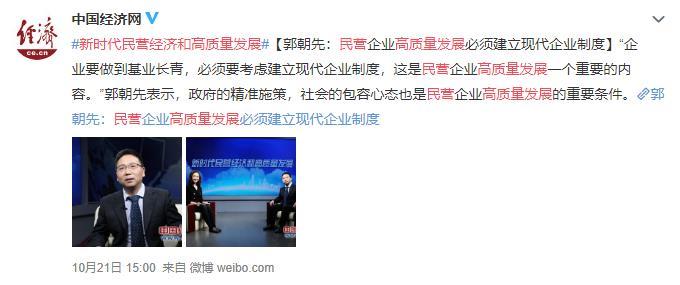 10211500中国经济网.jpg