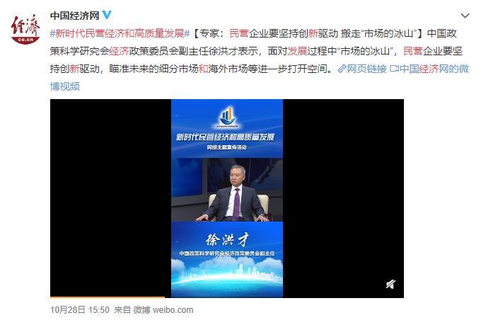10281550中国经济网.jpg