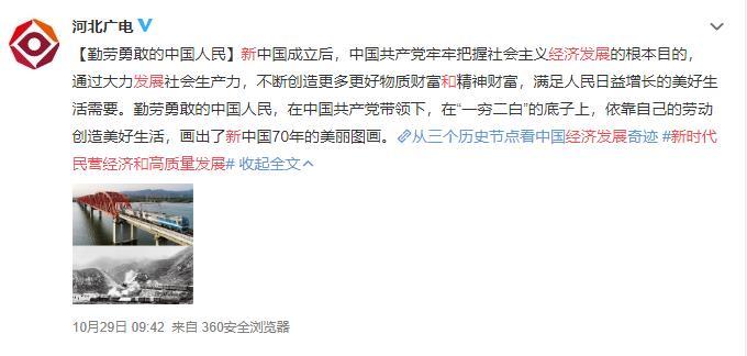 1029河北广电.jpg