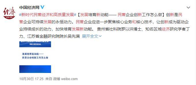 10301725中国经济网.jpg