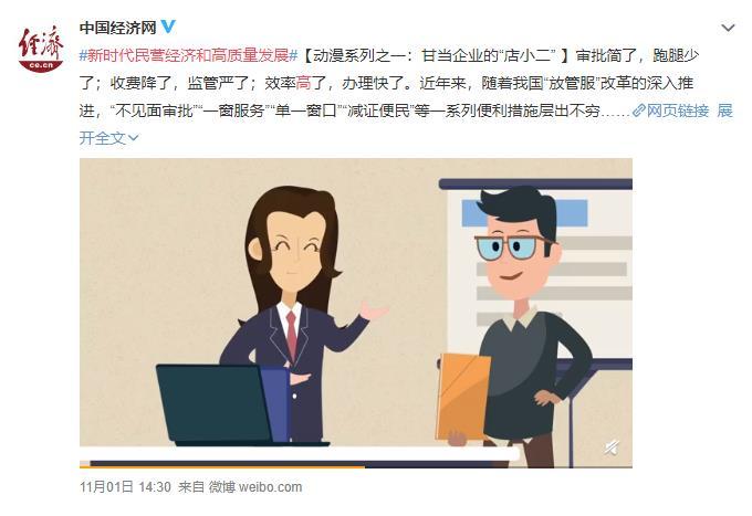 11011430中国经济网.jpg