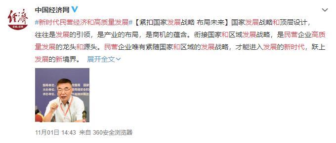 11011443中国经济网.jpg