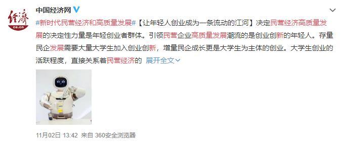 11021342中国经济网.jpg
