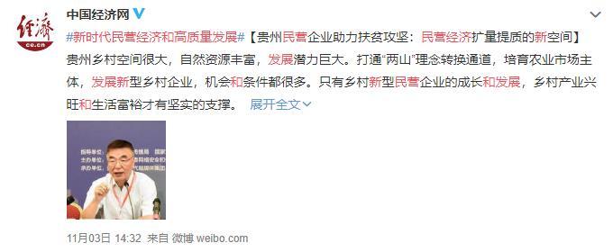 11031432中国经济网.jpg