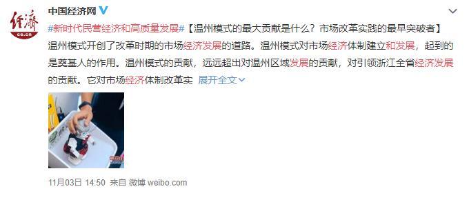 11031450中国经济网.jpg