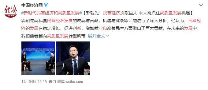 11041515中国经济网.jpg