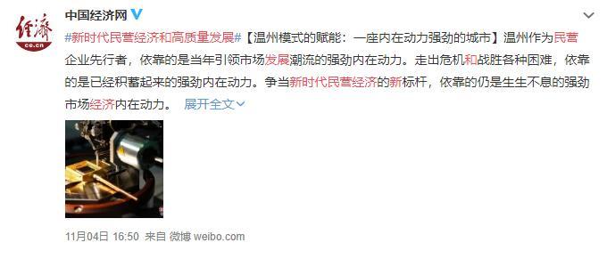11041650中国经济网.jpg