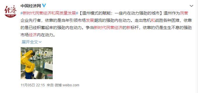 11052215中国经济网.jpg