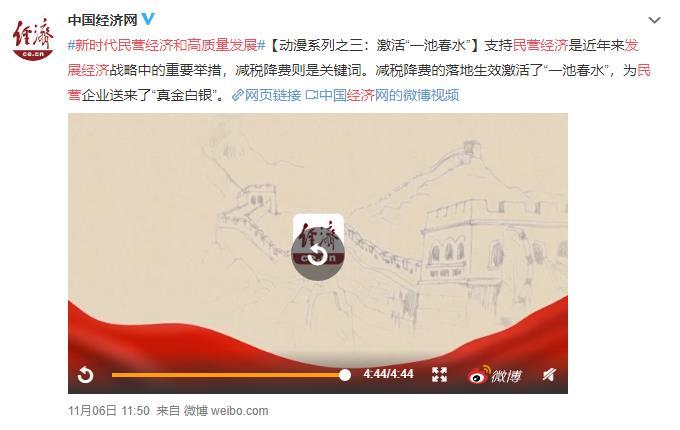 11061150中国经济网.jpg