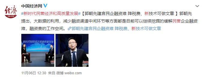 11061230中国经济网.jpg