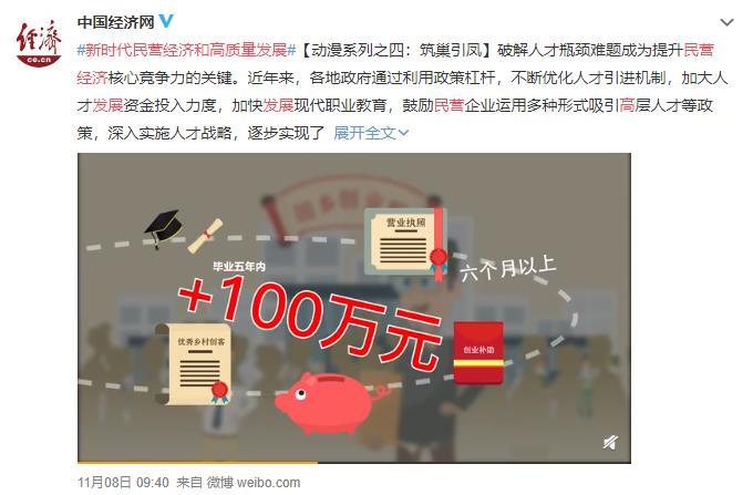 1108中国经济网.jpg