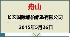 zhoushan.png