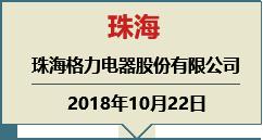 zhuhai.png