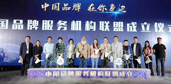 中国品牌服务机构联盟成立仪式59.jpg
