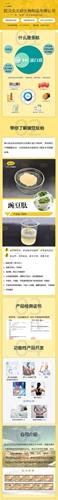 豌豆肽1123.jpg