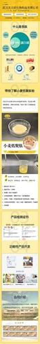 小麦低聚肽1115.jpg