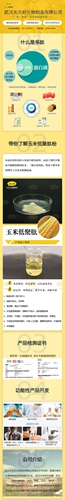 玉米肽1120.jpg