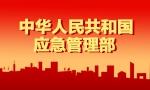 中华人民共和国应急管理部_副本.jpg