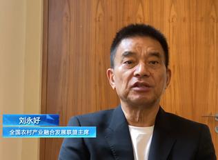 """新希望集团董事长刘永好:践行""""三保""""行动确保农副产品有效供给"""