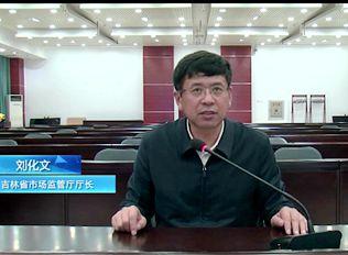 """吉林市场监管厅刘化文谈""""三保""""行动:狠抓落实保证市场平稳"""