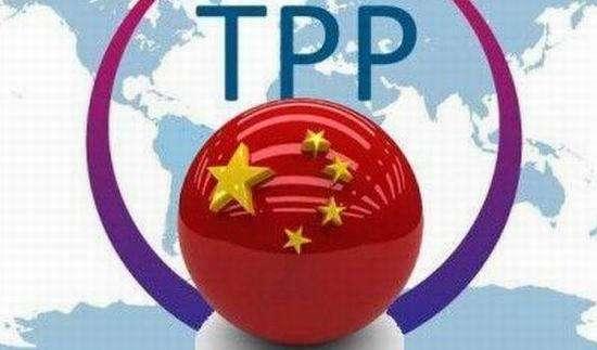 中国不当TPP的群主 背后的考量是这样