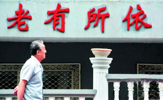 楼继伟:养老金运营资金已到账1370亿元