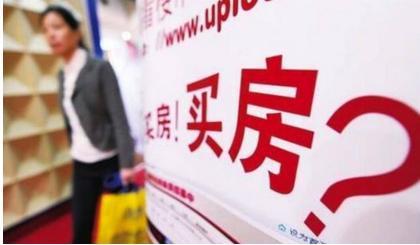 北京市半个月10项新政抑制炒房 疏堵结合调控楼市
