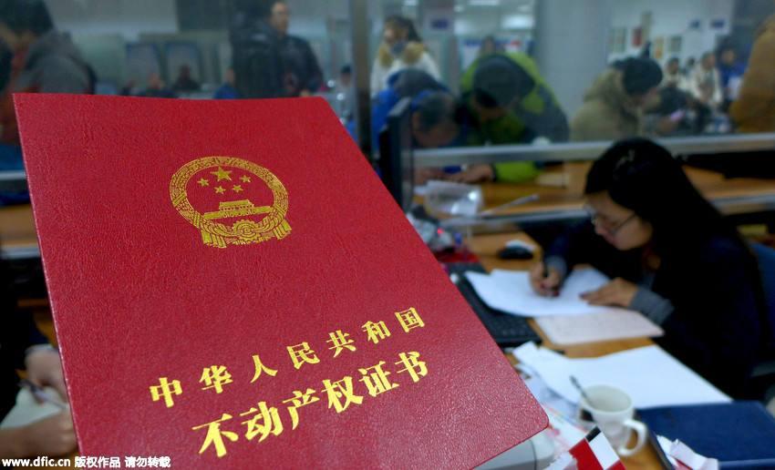 不动产登记是为房地产税做准备?官方:没直接关系