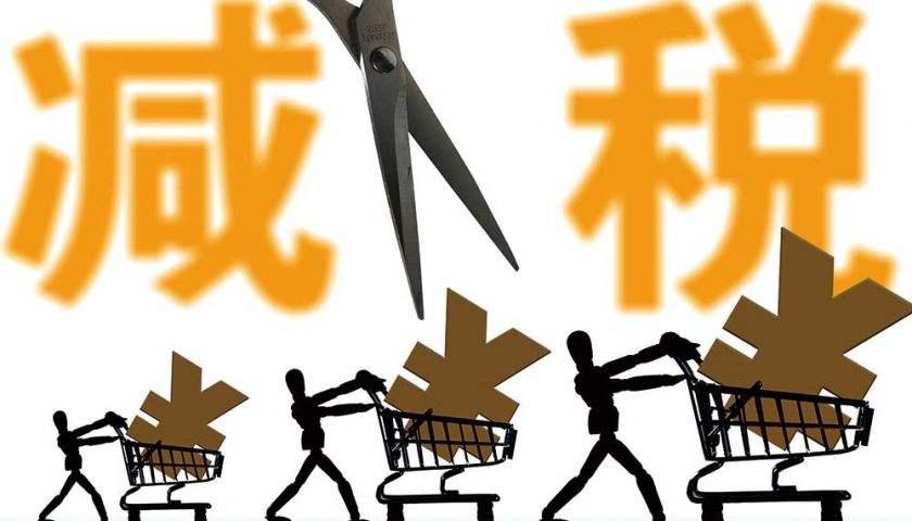 财税部门一天发三文推减税落地 年内千亿红利可期