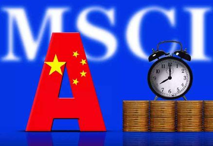 证监会回应A股被纳入MSCI指数:赞赏MSCI这一决定