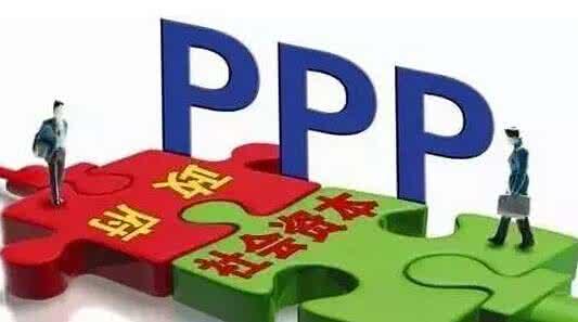 厉以宁:民间资本为何对PPP热情不高?怕被套住
