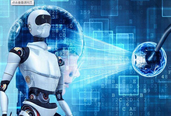 新一代人工智能产业发展行动计划出炉 提四方面任务