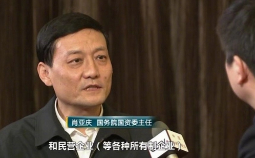 """国资委主任肖亚庆节后重磅发声!国企和民企要""""牵手""""了"""