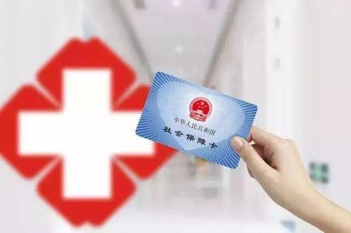 去年基本医保基金总收入超2万亿元