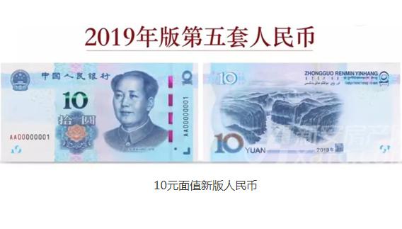 新版第五套人民币8月30日起发行 有哪些变化和调整