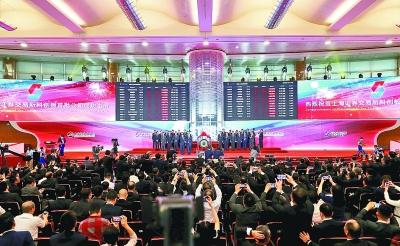 科创板正式开市:中国资本市场发展的里程碑
