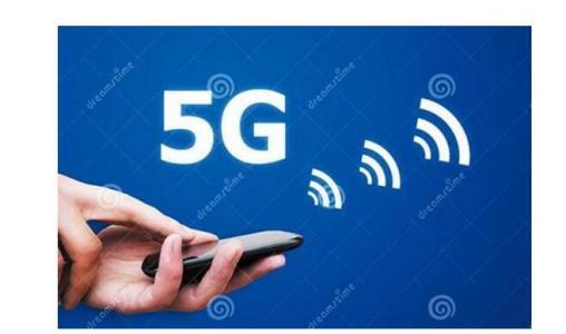 未来5年我国5G投资将超万亿 带动经济总产出超10万亿