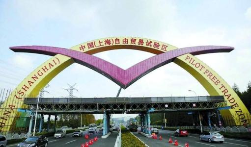 """上海自�Q�^新片�^方案干��M�M """"自由�R港""""���荻�"""