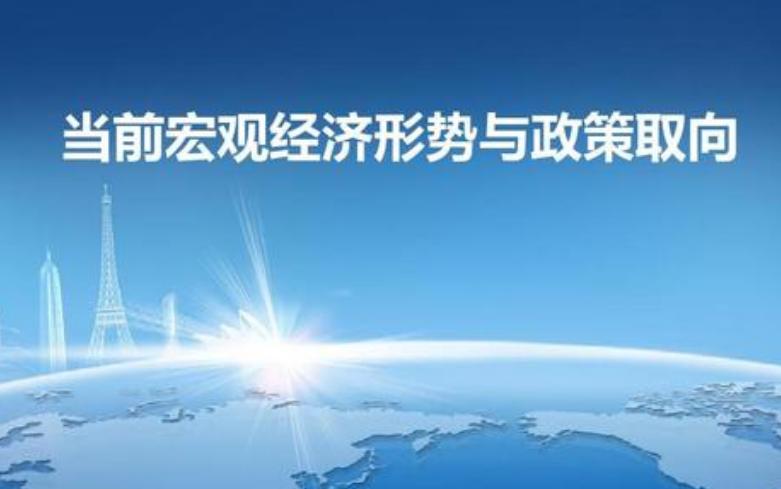 """中国经济纵深谈:宏观政策不搞""""大水漫灌"""""""