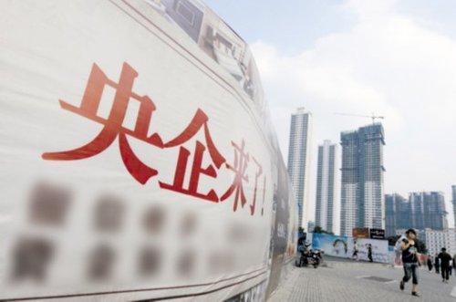 国资委:前三季度央企净利润超两万亿