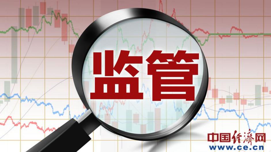 国资委强化监管 地方国企债务风险管控加码