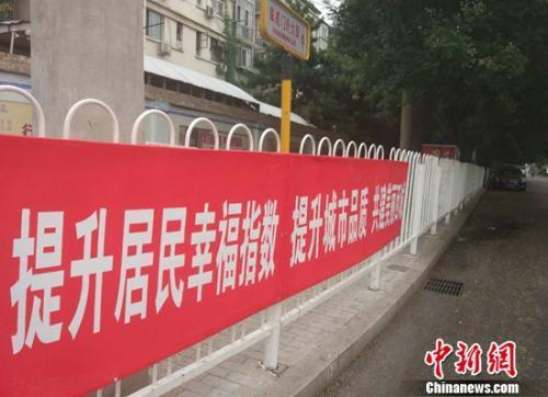 资料图:北京街头的标语。<a target='_blank' href='http://www.chinanews.com/' _fcksavedurl='http://www.chinanews.com/' ></p></table>中新网</a><p>  记者 李金磊 摄