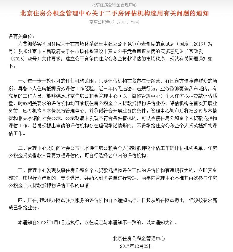北京住房公积金管理中心网站截图。